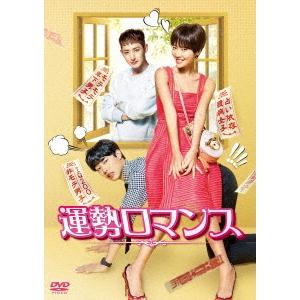 【送料無料】運勢ロマンス DVD-BOX1 【DVD】