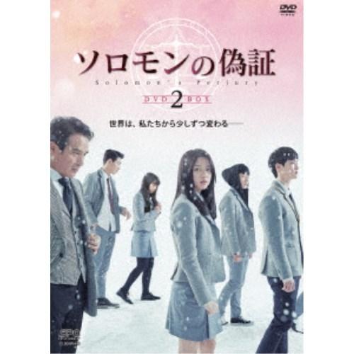 ソロモンの偽証 DVD-BOX2 【DVD】