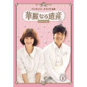 【送料無料】華麗なる遺産 DVD-BOXII 完全版 【DVD】