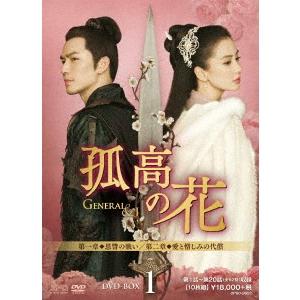 【送料無料】孤高の花~General&I~ DVD-BOX1 【DVD】