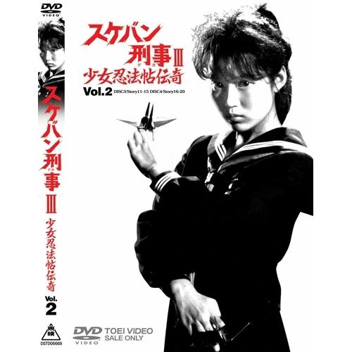 スケバン刑事3 少女忍法帖伝奇 VOL.2 【DVD】