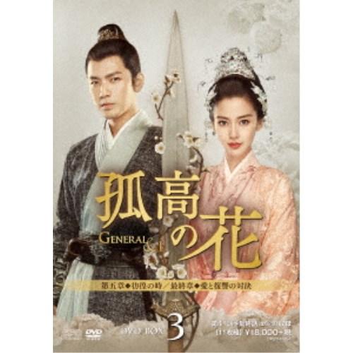 孤高の花~General&I~ DVD-BOX3 【DVD】
