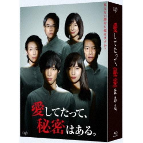 【送料無料】愛してたって、秘密はある。 Blu-ray BOX 【Blu-ray】