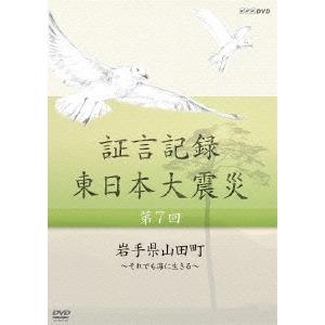 証言記録 東日本大震災 DVD-BOX II 【DVD】
