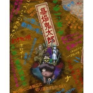 【送料無料】墓場鬼太郎 Blu-ray BOX(初回限定) 【Blu-ray】