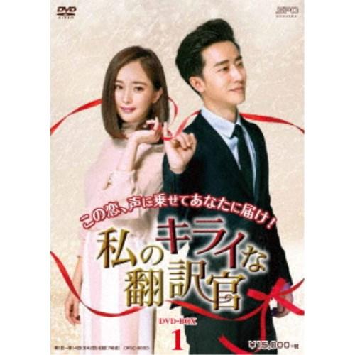 【送料無料】私のキライな翻訳官 DVD-BOX1 【DVD】