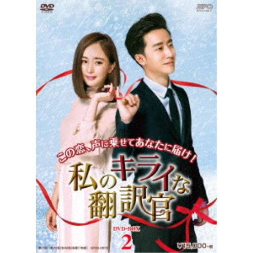 私のキライな翻訳官 DVD-BOX2 新作製品 世界最高品質人気 男女兼用 DVD