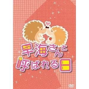 【送料無料】早海さんと呼ばれる日 コンプリートDVD-BOX 【DVD】