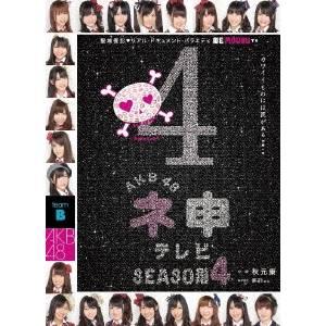 AKB48 ネ申テレビ DVD 割引も実施中 シーズン4 大放出セール