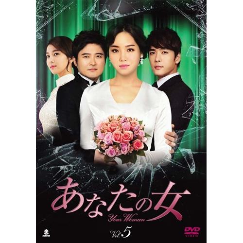 あなたの女 DVD-BOX5 【DVD】