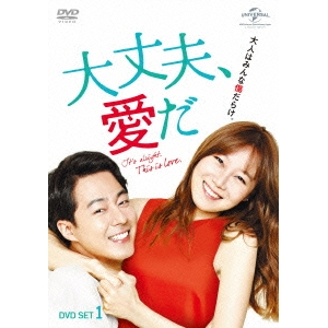SET1 DVD 【DVD】 【送料無料】大丈夫、愛だ