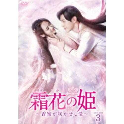 霜花の姫~香蜜が咲かせし愛~ DVD-BOX3 【DVD】