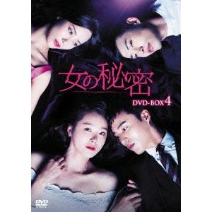 【送料無料】女の秘密 DVD-BOX4 【DVD】
