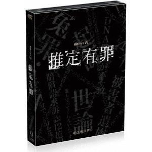 推定有罪 DVD-BOX 【DVD】