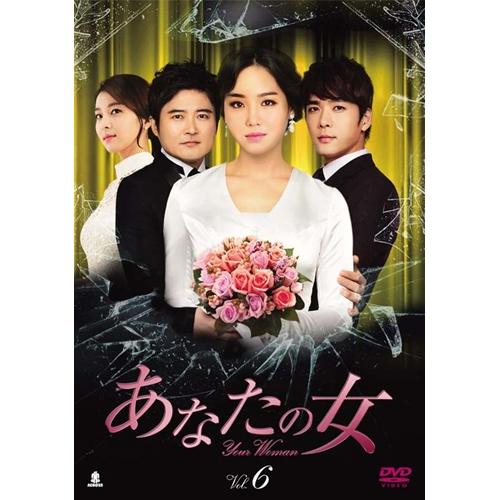 【送料無料】あなたの女 DVD-BOX6 【DVD】