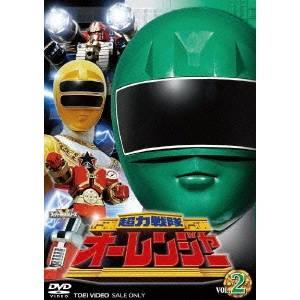 超力戦隊オーレンジャー VOL.2 【DVD】