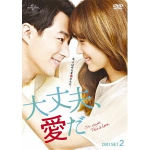 大丈夫、愛だ DVD SET2 【DVD】