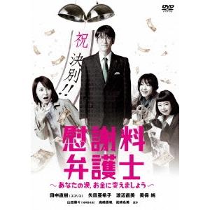 【送料無料】慰謝料弁護士~あなたの涙、お金に変えましょう~ DVD-BOX 【DVD】