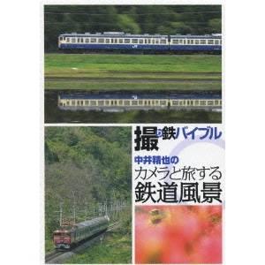 【送料無料】撮り鉄バイブル 中井精也のカメラと旅する鉄道風景 DVD BOX 【DVD】