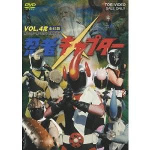 忍者キャプター VOL.4 【DVD】