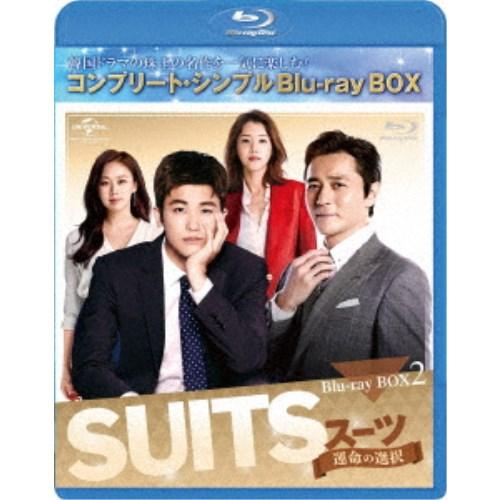 SUITS スーツ~運命の選択~ BOX2 コンプリート 人気ブレゼント 期間限定 シンプルBlu-ray BOX 至上 Blu-ray