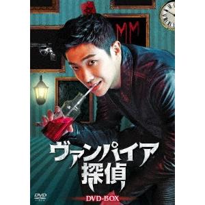 【送料無料】ヴァンパイア探偵 DVD-BOX 【DVD】