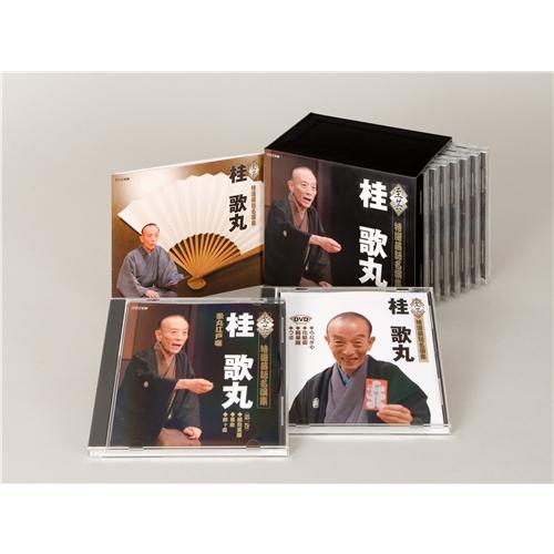 NHKCD「至芸 桂 歌丸 特選落語名演集」 【CD+DVD】