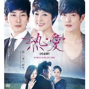 熱愛≪完全版≫DVD COMPLETE BOX 【DVD】