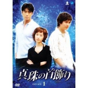 【送料無料】真珠の首飾り DVD-BOX(1) 【DVD】