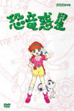NHK 恐竜惑星 DVD-BOX(初回限定) 【DVD】