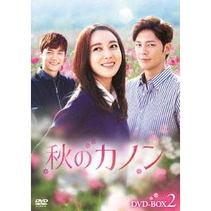 【送料無料】秋のカノン DVD-BOX2 【DVD】