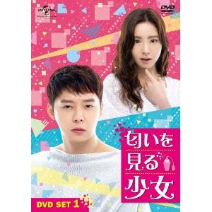【送料無料】匂いを見る少女 DVD SET1 【DVD】