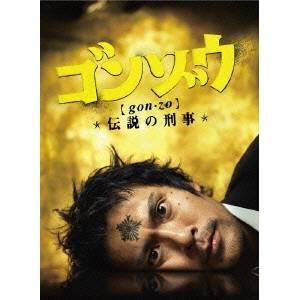 【送料無料】ゴンゾウ~伝説の刑事 DVD-BOX 【DVD】