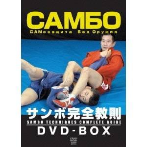 【送料無料】サンボ完全教則DVD-BOX 【DVD】