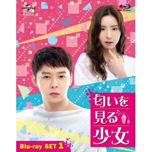 【送料無料】匂いを見る少女 Blu-ray SET1 【Blu-ray】