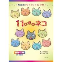 【送料無料】11ぴきのネコ 【DVD】