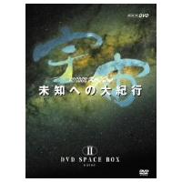 【送料無料】宇宙 未知への大紀行 DVD SPACE BOX 2 【DVD】