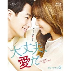 大丈夫、愛だ Blu-ray SET2 【Blu-ray】