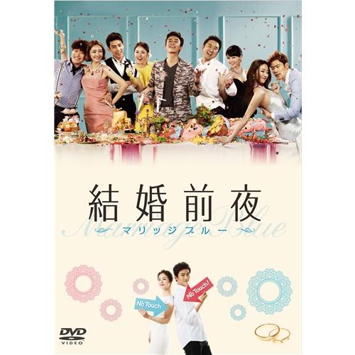 春の新作 新品未使用正規品 結婚前夜~マリッジ ブルー~ DVD