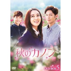秋のカノン DVD-BOX5 【DVD】