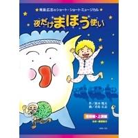 【送料無料】青島広志のショート・ショート・ミュージカル (2)「夜だけまほう使い」<指導編><上演編> 【DVD】
