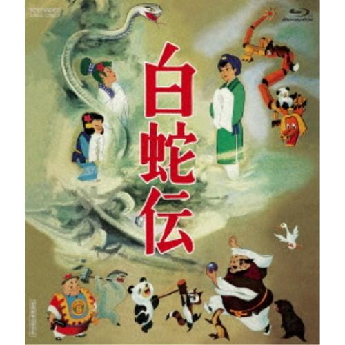 白蛇伝 Blu-ray BOX (初回限定) 【Blu-ray】