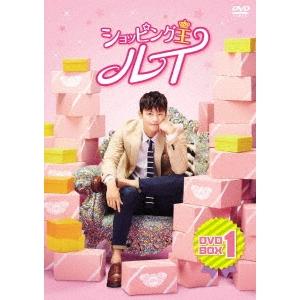 【送料無料】ショッピング王ルイ DVD-BOX1 【DVD】