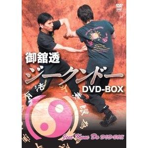 御舘透 ジークンドー DVD-BOX 【DVD】