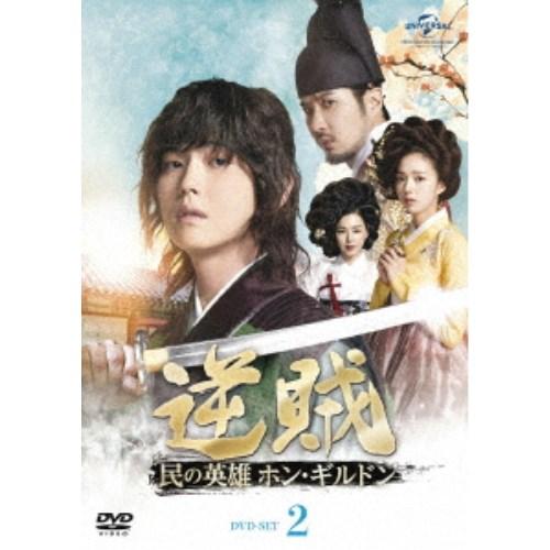 【送料無料】逆賊-民の英雄ホン・ギルドン- DVD-SET2 【DVD】