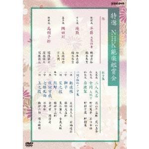 【送料無料】特選 NHK能楽鑑賞会 DVD-BOX 【DVD】