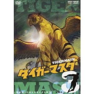 タイガーマスク DVD-COLLECTION VOL.3 【DVD】