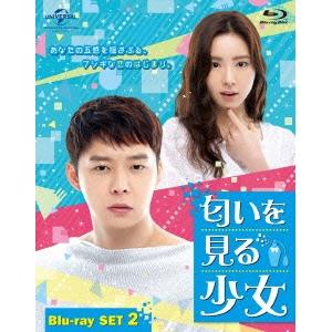 【送料無料】匂いを見る少女 Blu-ray SET2 【Blu-ray】