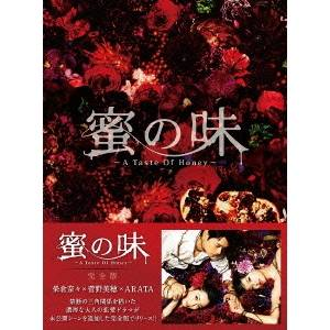 【送料無料】蜜の味~A Taste Of Honey~ 完全版 Blu-ray BOX 【Blu-ray】