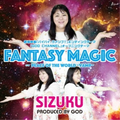 CD-OFFSALE! SIZUKU/FANTASY MAGIC 【CD】